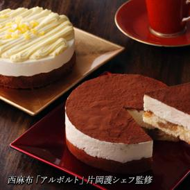 【送料無料】西麻布西麻布「アルポルト」ケーキ詰合せB