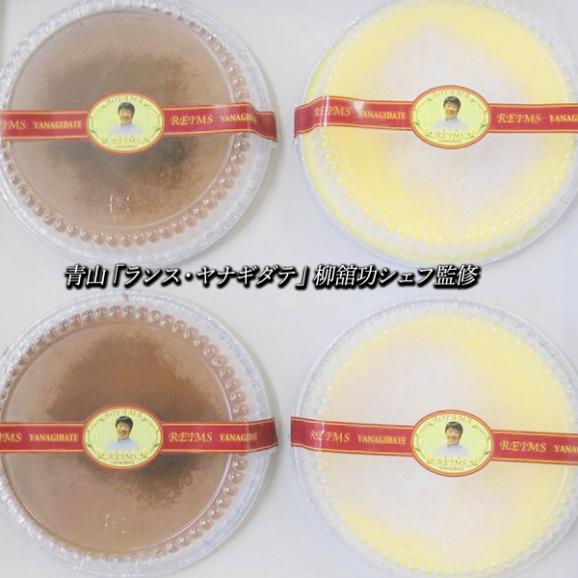 【送料無料】青山「ランス」レストランのケーキセットA03