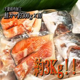 「送料無料」 鮭カマ 3kg(300g×10)業務用にも