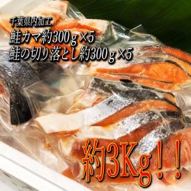 「送料無料」鮭カマ・切り落としセット 計3kg(300g×10) 業務用にも
