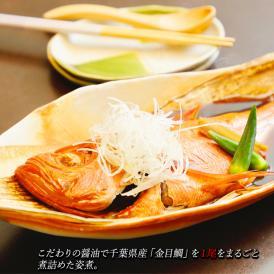「送料無料」千葉県産 金目鯛の姿煮(2尾)チンするはまぐり「贅沢三昧」セット