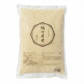【送料無料】令和元年度産 【古式精米製法】隅田屋米5kg