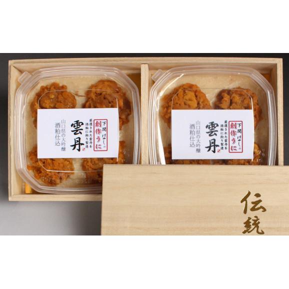 うにの純米大吟醸漬け140g【下関三海の極味】02