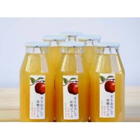 まるでりんごを丸かじりしているような、長野県産すりおろしりんごジュース6本セット!