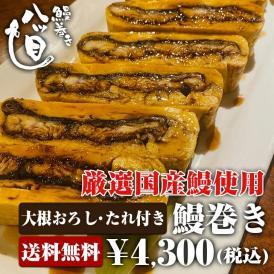 厳選された日本国内産の鰻と西尾産の卵を使用。『鰻の旨味』、『卵の濃さ』、『だし』が絶妙なバランス。