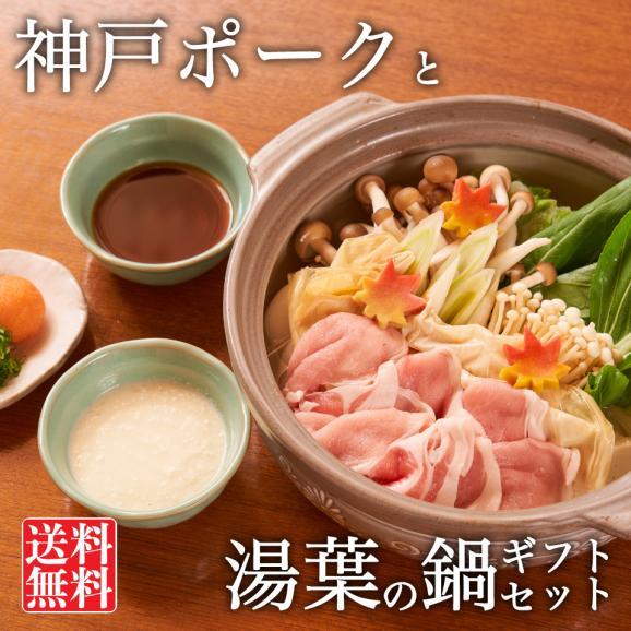 【送料無料 ギフト】神戸ポークと湯葉の鍋セット(湯葉ダレ・野菜付き) 4人前01
