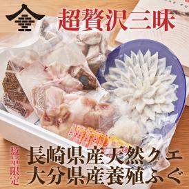 超豪華!!大分産養殖とらふぐと長崎県産天然クエの鍋、刺身、唐揚げセット