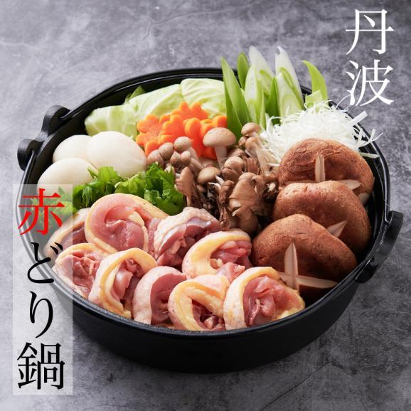 日本料理人が作る 1日限定20食 【希少】丹波赤どり鍋 4人前 丹波赤どりもも肉540g つくね300g スープ1400cc たまご麺2玉01
