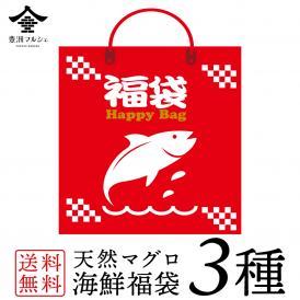 【送料無料】【合計1.5kg】天然マグロ 福袋 豪華3種セット 500g3パック まぐろたたき まぐろ 赤身 熟成 刺身