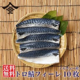 【送料無料】ノルウェー産トロ鯖フィーレ10枚 送料無料 塩サバ フィーレ お弁当 おかず