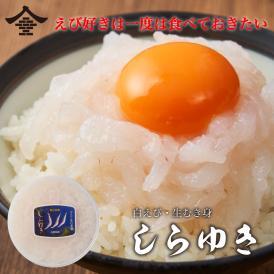 富山名産!しろえび お刺身 貴重な一品 200g 生食用 海鮮丼 グルメ お取り寄せ