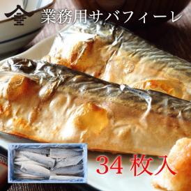 業務用サバフィーレ 34枚 ノルウェー産 塩焼き お弁当 おかず