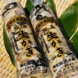 「奥松島」極上むき身旨牡蠣 500g ×2本セット