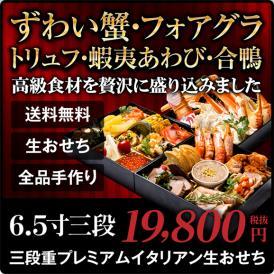 ずわい蟹、フォアグラ、トリュフ、あわびなど超豪華食材満点の「三段重プレミアム生おせち」
