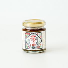 【¥5,000以上の購入で送料無料】食べる香味ラー油(ご飯のお友)