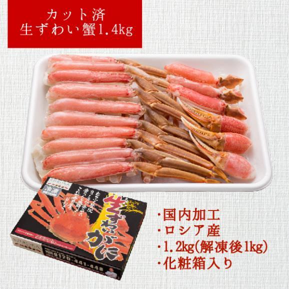 送料無料 カット済生ずわい蟹1.2kg 化粧箱入り 3人~4人前02