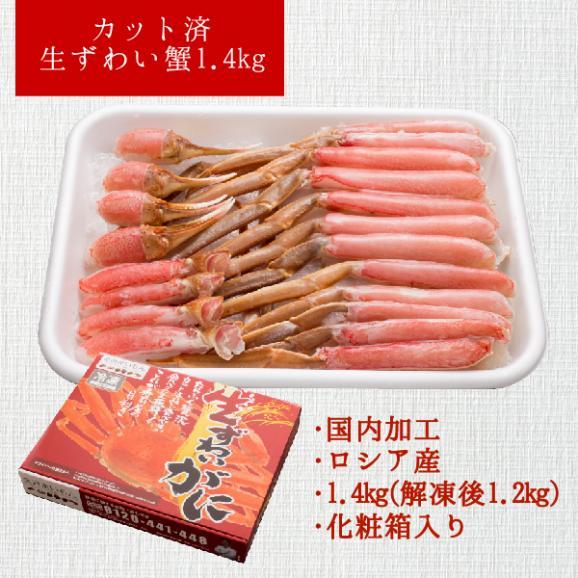 送料無料 カット済生ずわい蟹1.4kg 化粧箱入り 3人~5人前02