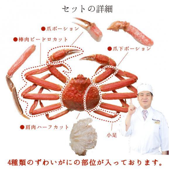 送料無料 カット済生ずわい蟹1.4kg 化粧箱入り 3人~5人前06