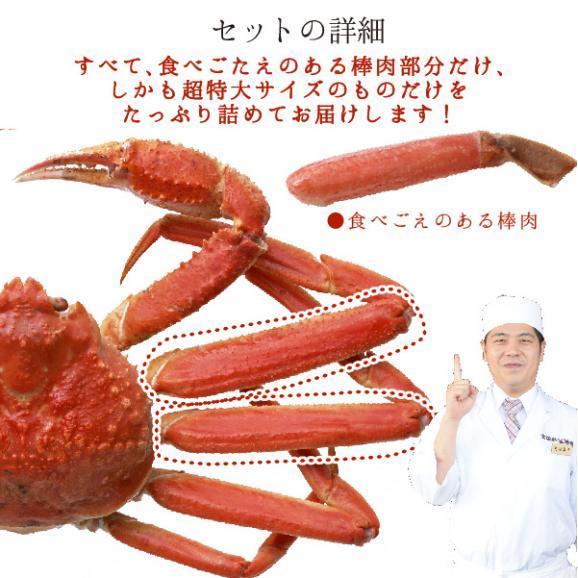 加熱用 生ズワイガニ(かに 蟹) 超特大サイズ生ズワイ蟹足しゃぶ1kg 約28本~33本前後 送料無料06
