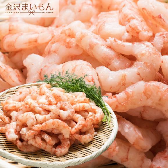 【送料無料】 金沢まいもん寿司が厳選!赤海老むき身1kg 2個買って緑茶おまけ付き01