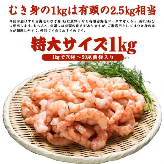 【送料無料】 金沢まいもん寿司が厳選!赤海老むき身1kg 2個買って緑茶おまけ付き02