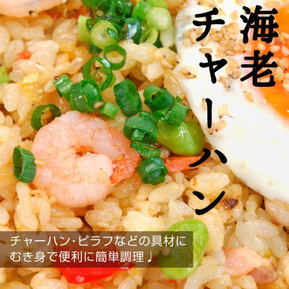 【送料無料】 金沢まいもん寿司が厳選!赤海老むき身1kg 2個買って緑茶おまけ付き05