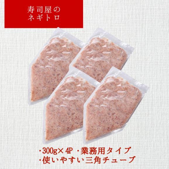 【送料無料】寿司屋のネギトロ!たっぷりネギトロ1.2kg(300g×4パック)02
