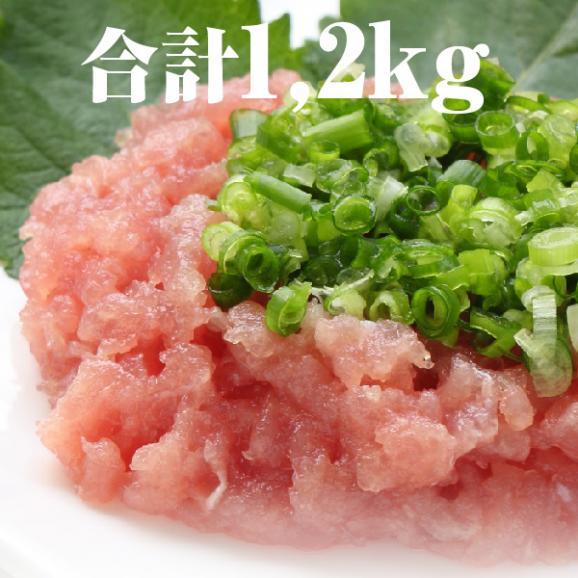 【送料無料】寿司屋のネギトロ!たっぷりネギトロ1.2kg(300g×4パック)04