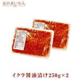 【送料無料】寿司屋のいくら醤油漬け!イクラ醤油漬け500g (250g×2)