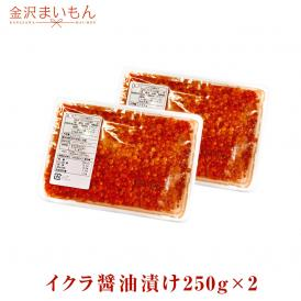 金沢まいもん寿司オリジナルの漬け醤油使用!鮭いくら醤油漬け