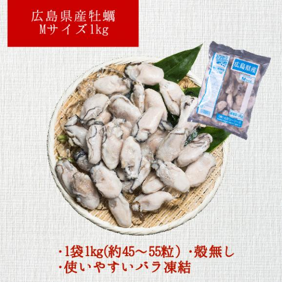 【送料無料】寿司屋が厳選する牡蠣!広島県産カキ1kgMサイズ02