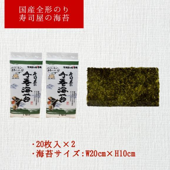 【送料無料】寿司屋御用達の手巻き専用海苔!寿司屋の手巻海苔 国産 半切40枚(20枚×2袋)02