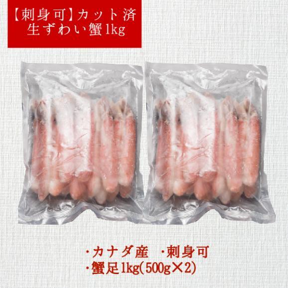 生食可 生ズワイガニ 特大サイズ生ズワイ蟹足しゃぶ1kg(500g×2袋)約38本~43本前後 送料無料02