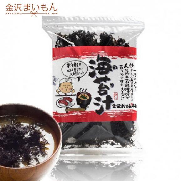 【送料無料】寿司屋の大人気海苔汁がお家で味わえる!金沢まいもん寿司海苔汁!01