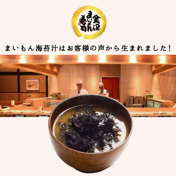 【送料無料】寿司屋の大人気海苔汁がお家で味わえる!金沢まいもん寿司海苔汁!02