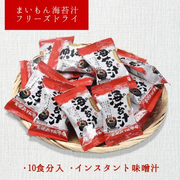 【送料無料】金沢まいもん寿司で大人気の海苔汁10食分をフリーズドライでお届け!02