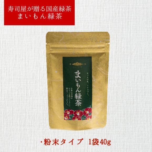 寿司屋の緑茶!国産緑茶使用!まいもん緑茶40g!02