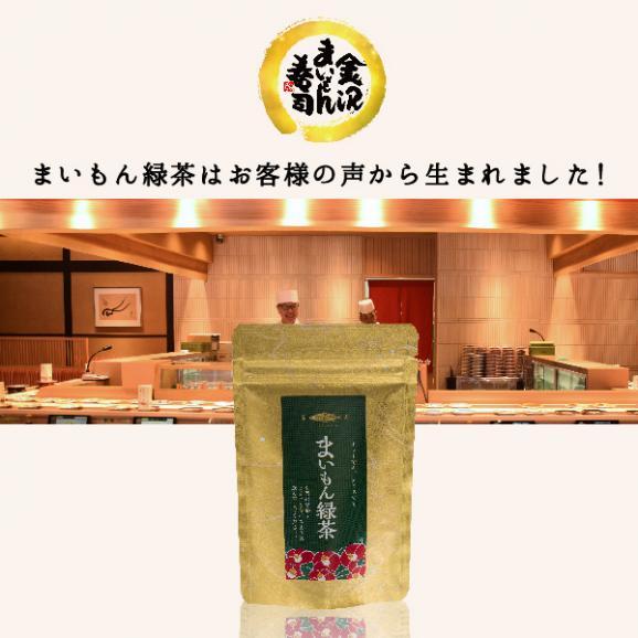 寿司屋の緑茶!国産緑茶使用!まいもん緑茶40g!03