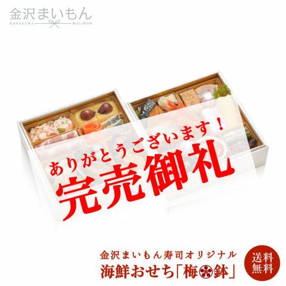 おせち料理二段重「梅鉢」 海鮮おせち 寿司屋のおせち料理01