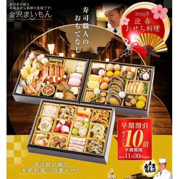 豪華おせち料理三段重「金沢物語」 海鮮おせち 2020年おせち02