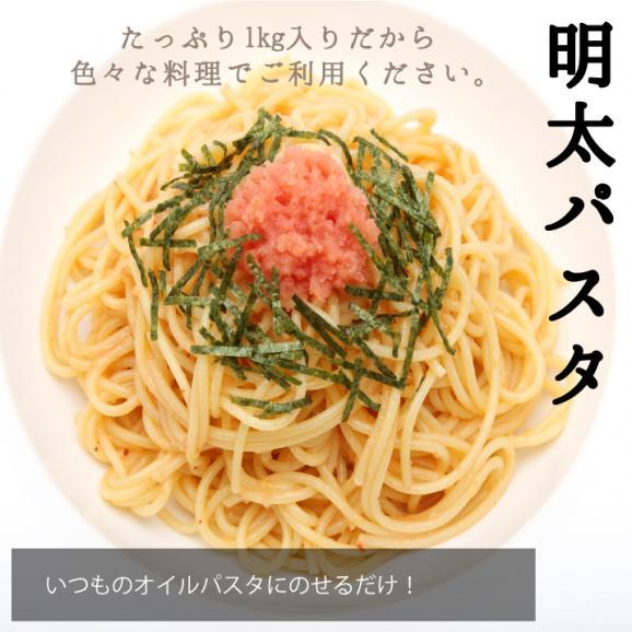 訳あり辛子明太子(切れ子)たっぷり1kgをお届け!05