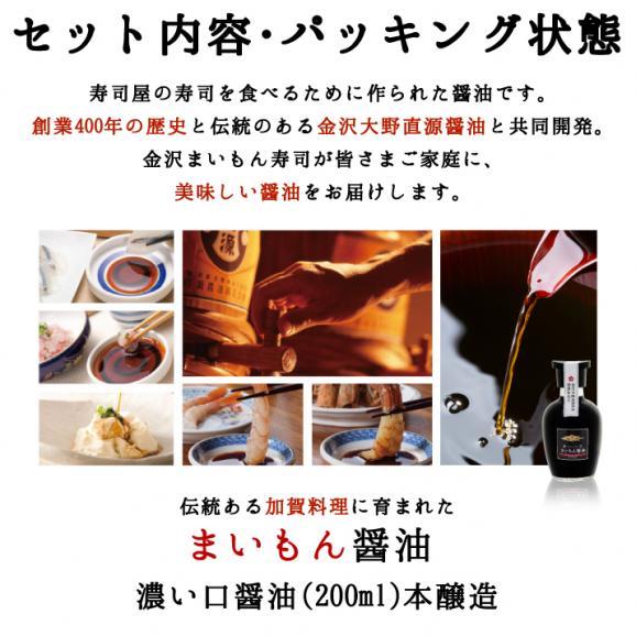 まいもん醤油(しょうゆ)200ml02
