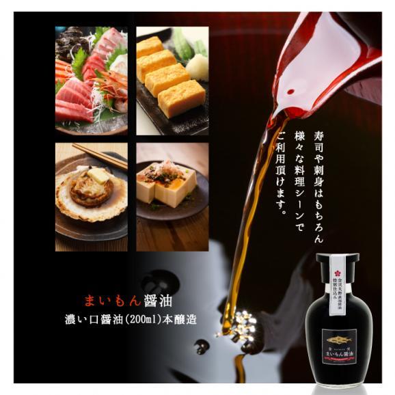 まいもん醤油(しょうゆ)200ml03