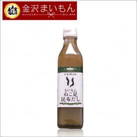 北海道根室産ねこ足昆布を使用!寿司屋が作る出汁!まいもんだし300ml