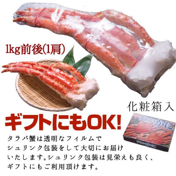 たらばがに(カニ かに 蟹 タラバガニ たらば蟹)足1kg(1肩)解凍後約800g 02