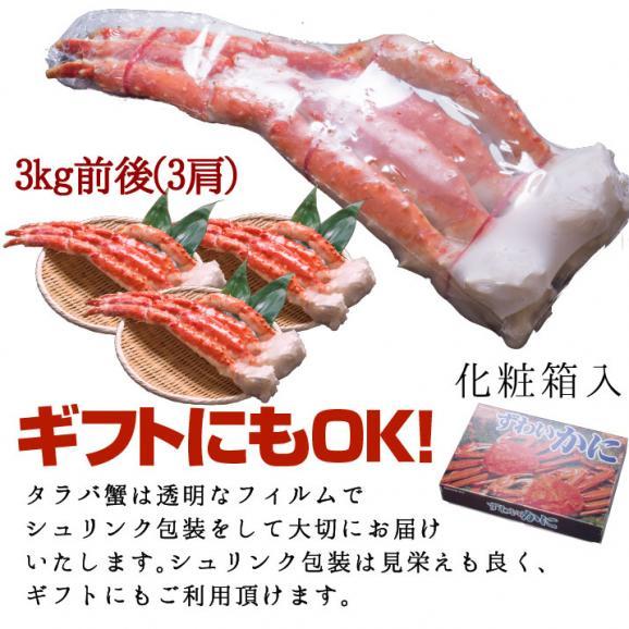 たらばがに(かに カニ 蟹 タラバガニ たらば蟹)足3kg(1肩×3) 解凍後約2.4kg02