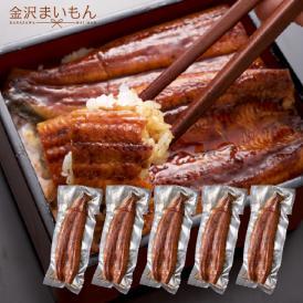 鰻 うなぎ 蒲焼 5本 国産 土用の丑 ウナギ 送料無料 各種熨斗選択可能 大サイズ蒲焼5尾:約180g×5本
