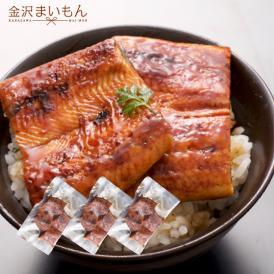 【カット済鰻3パック】国産 うなぎ 蒲焼 各種熨斗選択可能 うな丼に最適!カット済うなぎ蒲焼1パック(2枚入り)約80g×3