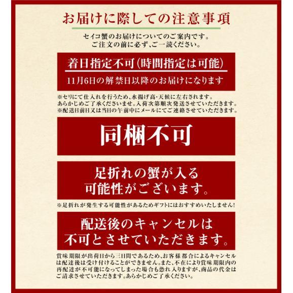 セイコ蟹(香箱蟹) 6~8杯(約1キログラム)/※11/6以降順次発送となります。日時指定は利用いただけません※北海道・沖縄・離島へは別途650円送料が掛かります。06