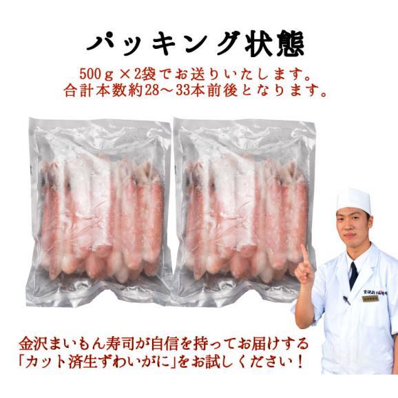 生食可 生ズワイガニ(かに 蟹 カニ ずわいがに) 特大サイズ生ズワイ蟹足しゃぶ1kg(500g×2袋)約28本~33本前後02